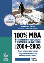 100% MBA. Выбираем бизнес-школу